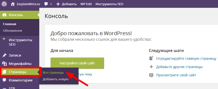 Как узнать id рубрики wordpress